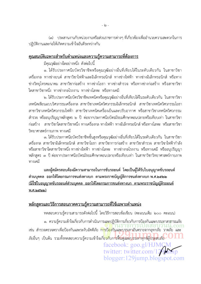 position_operate_025601_page_01