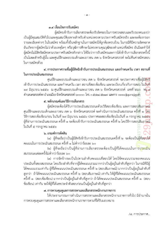 djop656_page_01