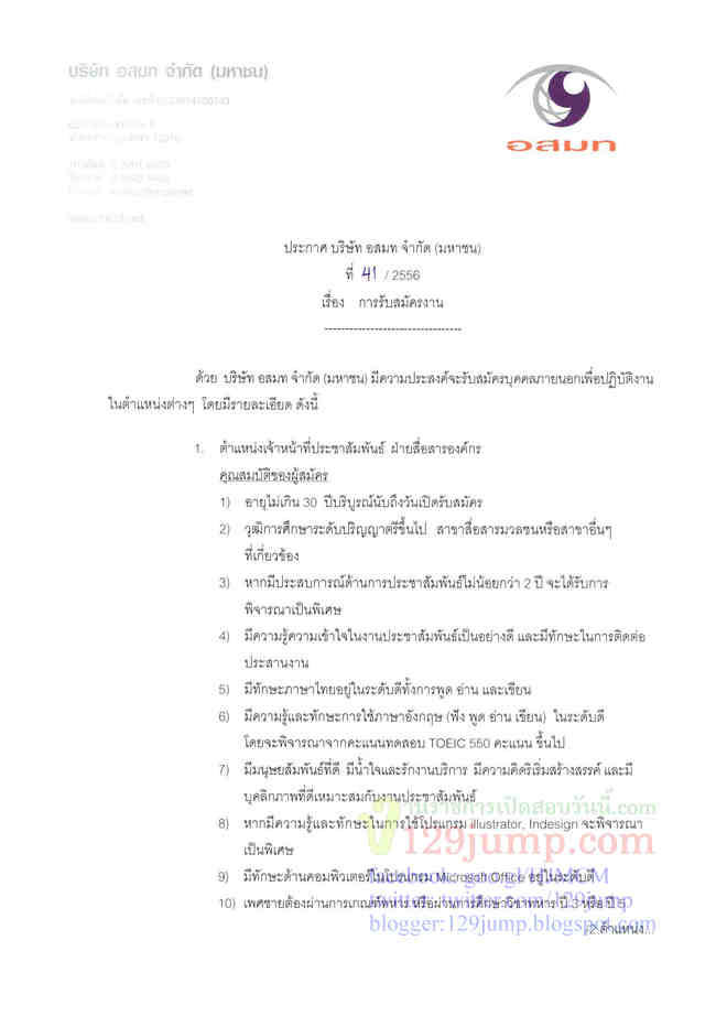 mcot2556_page_1
