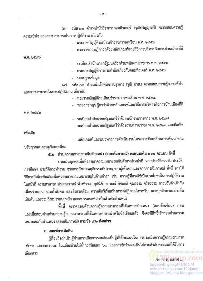 06082556_hr_page_1-jpg