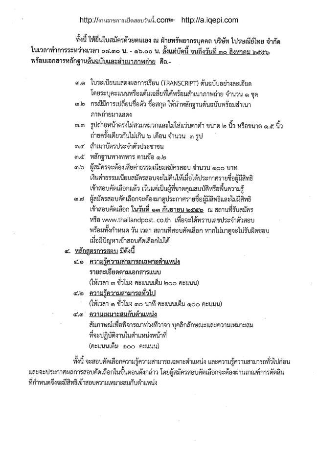 _2013081_041432_page_1-jpg