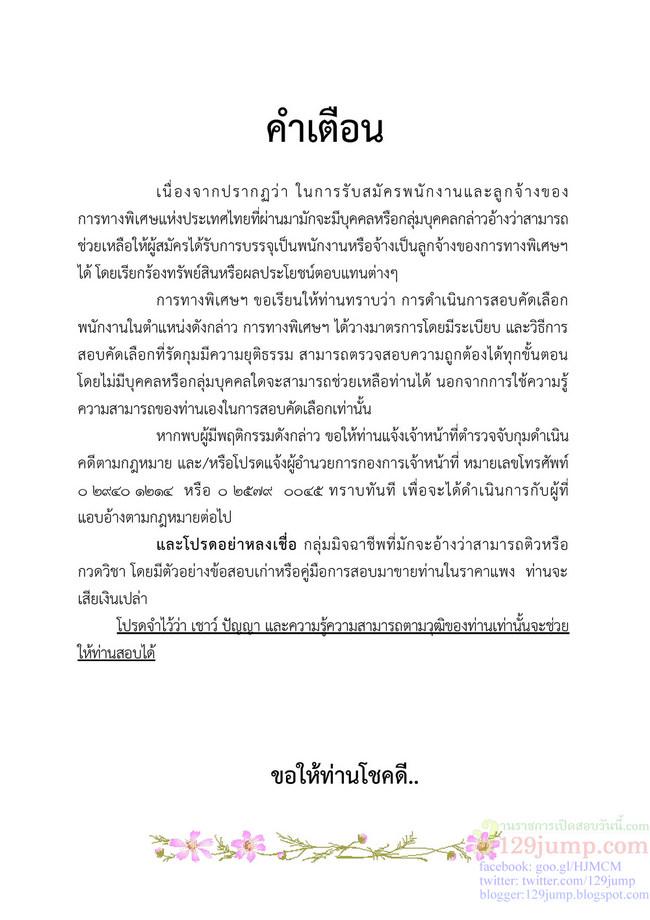 job_th-16082013-090407-582611_page_1