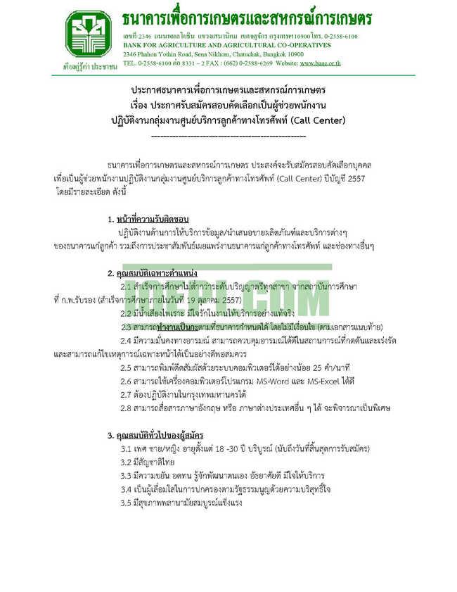 12812-1-CallCenter57_Page_1