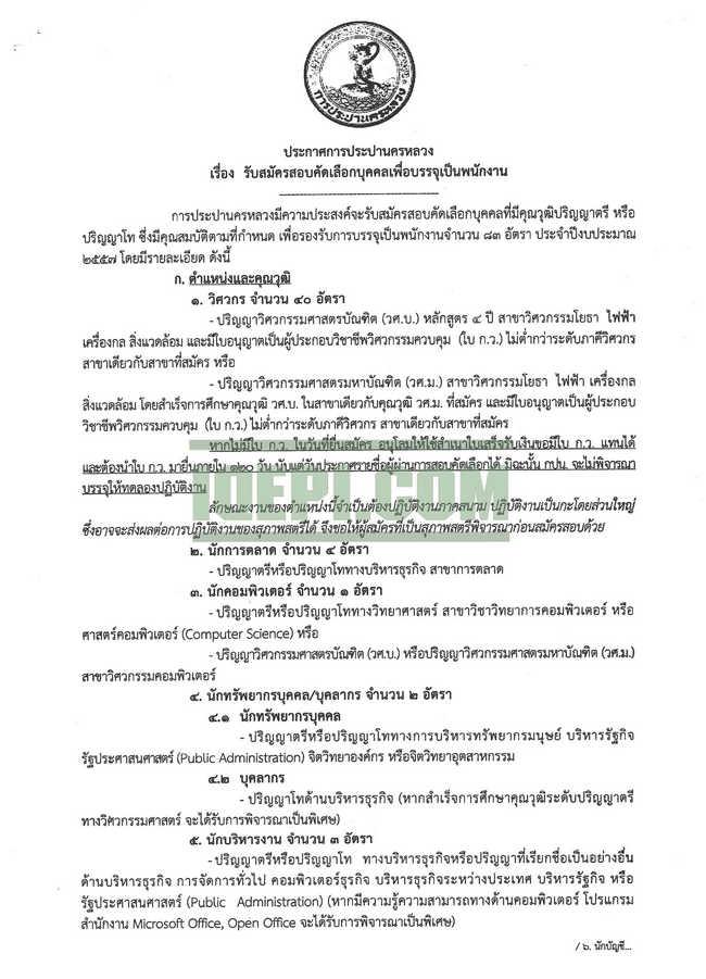 กปน_page_1