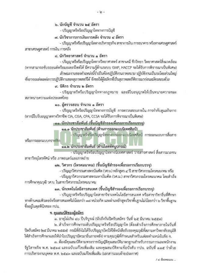 กปน_page_2