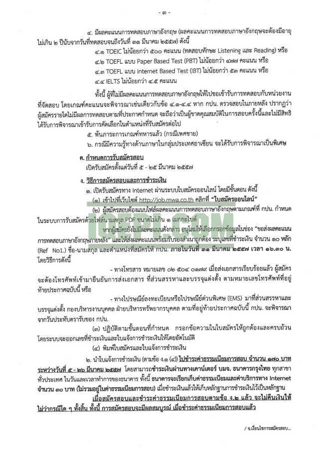 กปน_page_3