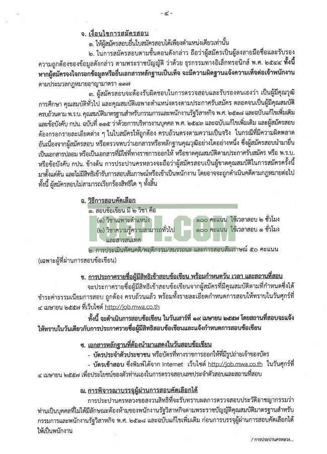 กปน_page_4