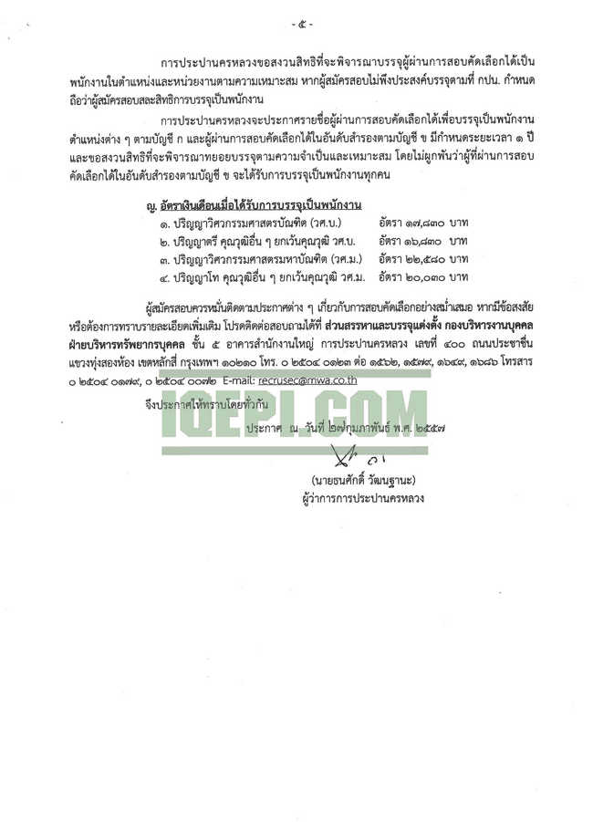 กปน_page_5