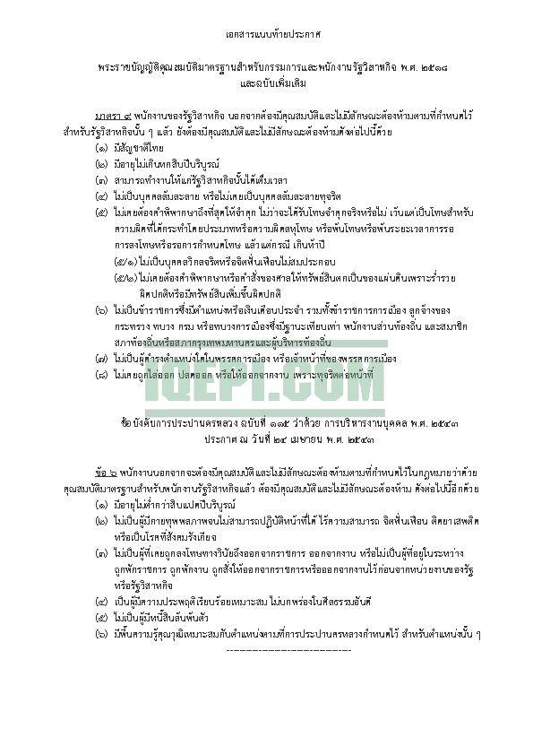 กปน_page_6