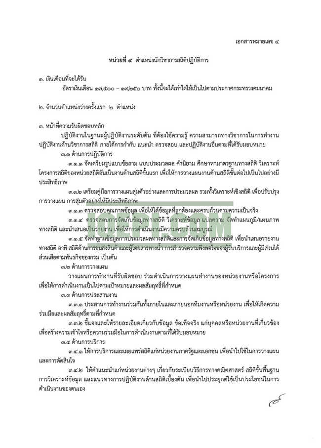 md201401_Page_14