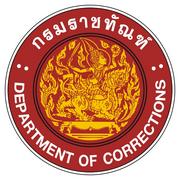 กรมราชทัณฑ์ เปิดรับสมัครสอบข้าราชการ 1 ต.ค. -19 ต.ค. 2561