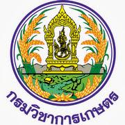 กรมวิชาการเกษตร    เปิดรับสมัครสอบพนักงานราชการ23 ธ.ค. -27 ธ.ค. 2562