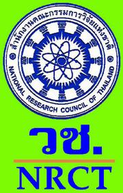 สำนักงานการวิจัยแห่งชาติ เปิดรับสมัครสอบ บัดนี้-29 พ.ค. 2563
