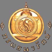 กรมธนารักษ์ เปิดรับสมัครสอบพนักงานราชการ 11 มี.ค. -19 มี.ค. 2562