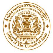 สำนักงานคณะกรรมการ กฤษฎีกา   พระราชกำหนดการบริหารราชการในสถานการณ์ฉุกเฉินพ.ศ.2548