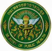 กระทรวงสาธารณสุข เปิดรับสมัครสอบข้าราชการ บัดนี้-23 ส.ค. 2561 รวม 30 อัตรา