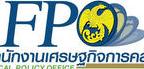 สำนักงานเศรษฐกิจการคลัง เปิดรับสมัครสอบพนักงานราชการ 13 ก.ค. -24 ก.ค. 2563