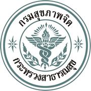 กรมสุขภาพจิต เปิดรับสมัครสอบพนักงานราชการ บัดนี้-22 ม.ค. 2562