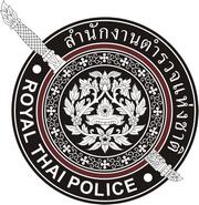 สำนักงานตำรวจแห่งชาติ เปิดรับสมัครสอบพนักงานราชการ บัดนี้-24 มิ.ย. 2563 รวม 18 อัตรา,